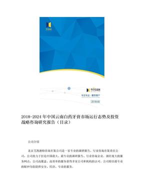 2018年中国云南白药牙膏现状分析及市场前景预测(目录).doc