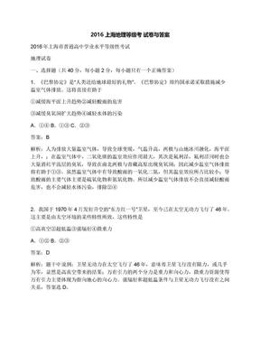 2016上海地理等级考试卷与答案.docx