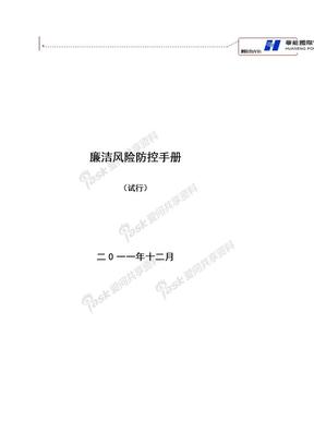 (最细新、最全标准)廉洁风险防控手册.doc