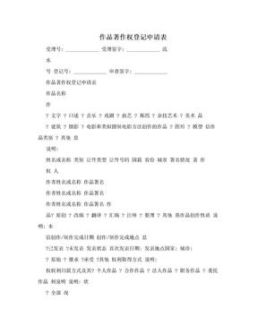 作品著作权登记申请表.doc