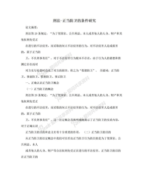 刑法-正当防卫的条件研究.doc