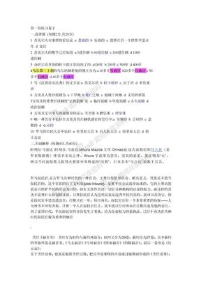 西方文明史复习资料.doc