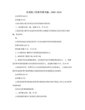 社科院工经所考博考题:2000-2010.doc
