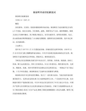 杨家岭革命旧址解说词.doc
