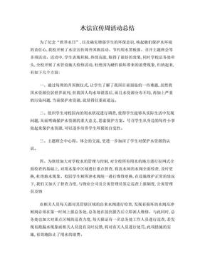 水法宣传周活动总结.doc