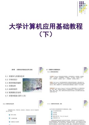 计算机应用基础教程(下).ppt