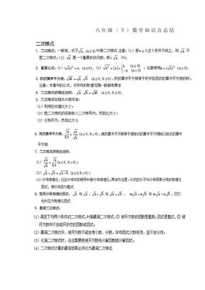 八年级下数学知识点总结.doc
