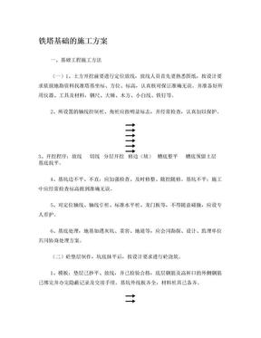 铁塔基础施工方案.doc
