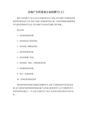 房地产全程策划方案的撰写(上).doc