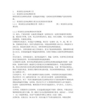 铝及铝合金热处理工艺.doc