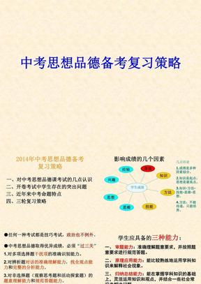 (新版)中考思想品德备考复习策略优秀课件.ppt