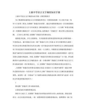 上派中学语言文字规范知识手册.doc