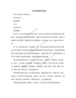 供应商保密协议.doc