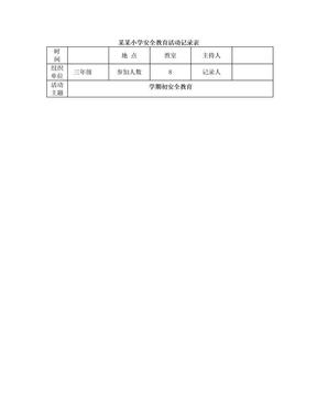 小学安全教育活动记录表(21篇).doc