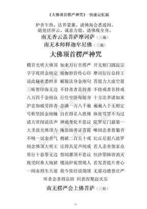 楞严咒(快速记忆修改打印版).doc