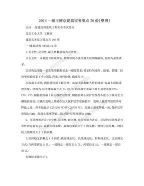 2014一级王树京建筑实务要点78份[整理].doc