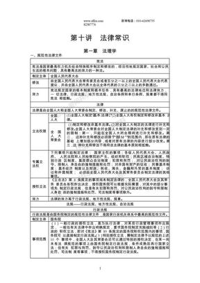 09中公-法律基础知识讲义_李永新.doc