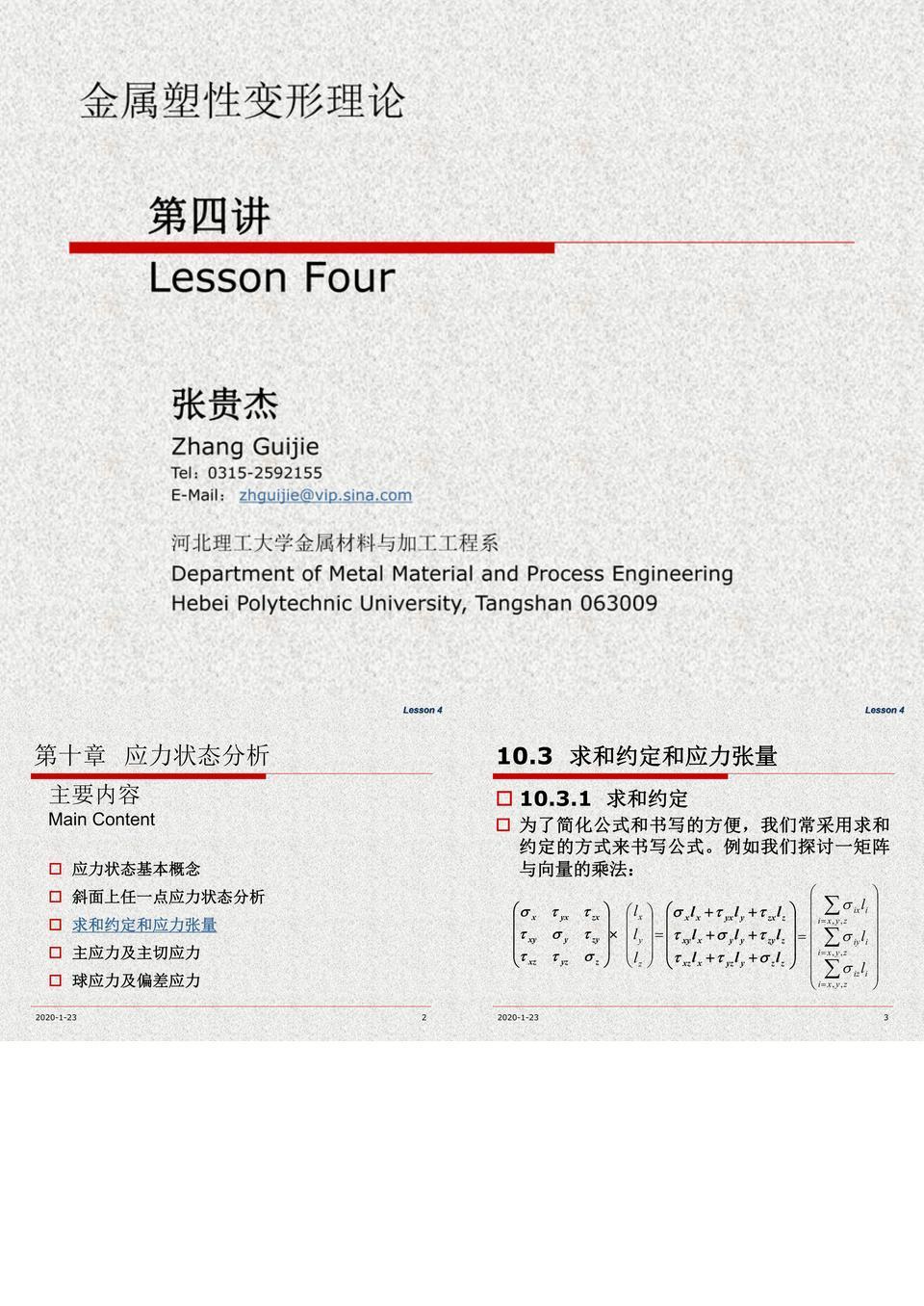 金属塑性变形理论第22讲_-求和约定和应力张量.ppt