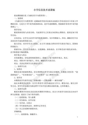小学信息技术说课稿.doc