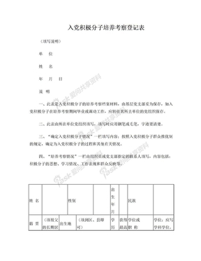入党积极分子培养考察登记表.doc