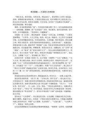 历代丹经汇编6近代经典修真絕秘.doc