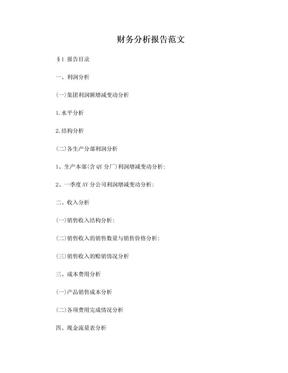 【经济管理】财务分析报告范文(共12页).doc