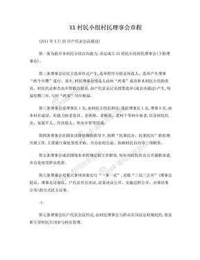 村民理事会章程.doc