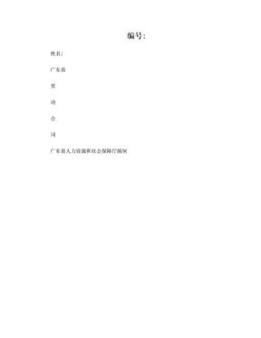 广东省劳动合同范本.doc