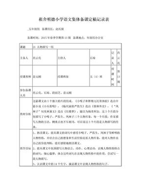 集体备课22、人物描写一组.doc