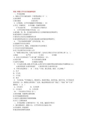 大学_思想道德修养与法律基础_试卷及复习资料(珍藏版).doc