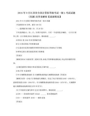 2016年9月江苏省全国计算机等级考试一级b考试试题(真题)及答案解析【最新精选】.doc