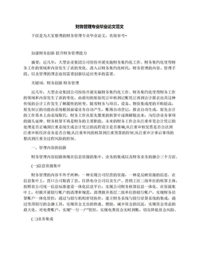 财务管理专业毕业论文范文.docx
