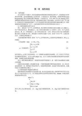 数学建模算法大全一到三十章完全版.pdf