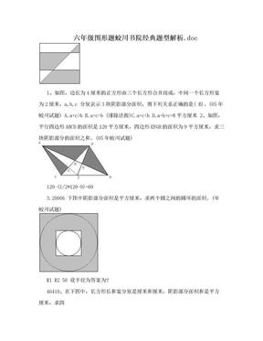 六年级图形题蛟川书院经典题型解析.doc.doc