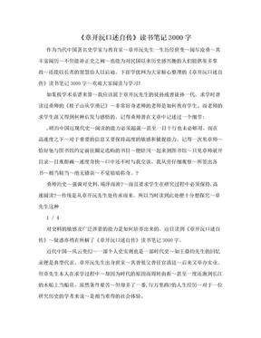 《章开沅口述自传》读书笔记3000字.doc