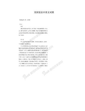 美国宪法中英文对照.doc