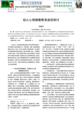 幼儿园健康教育论文.pdf