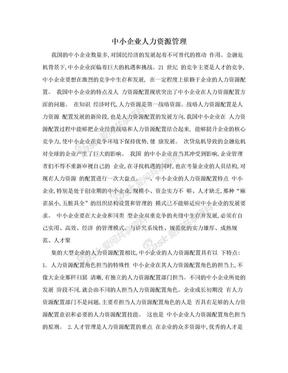 中小企业人力资源管理.doc
