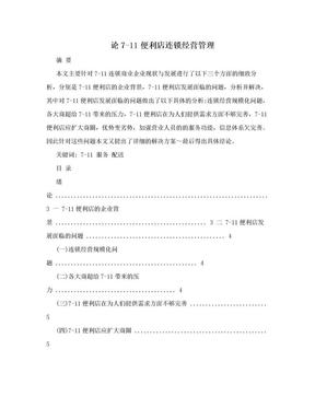 论7-11便利店连锁经营管理.doc