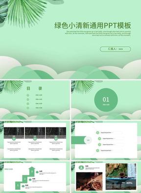 绿色小清新通用PPT模板1.pptx