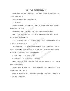 高中化学物质推断题练习.doc