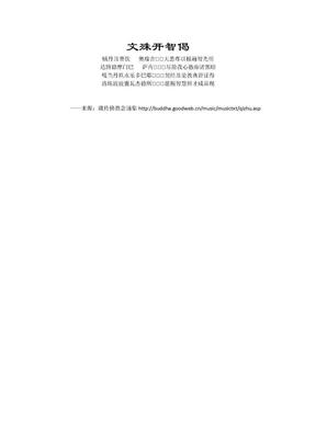 文殊开智偈.doc