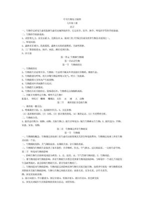 中考生物总复习提纲.doc