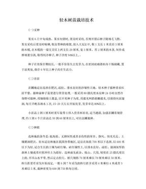 轻木种植技术.doc