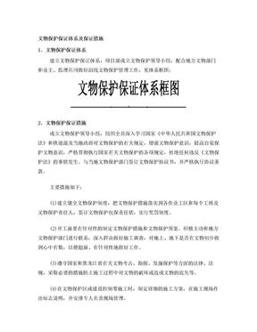 文物保护保证体系及保证措施.doc