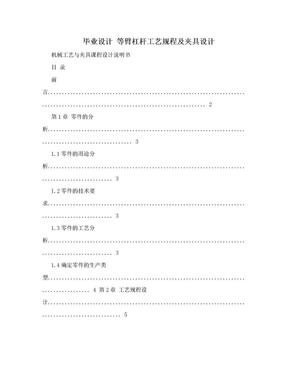 毕业设计 等臂杠杆工艺规程及夹具设计.doc