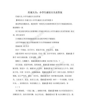 灯谜大全:小学生谜语大全及答案 .doc