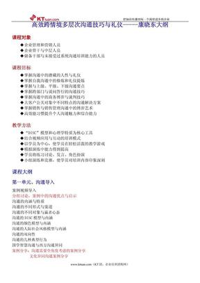 高效跨部门多层次沟通技巧-康晓东.pdf
