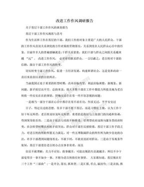 改进工作作风调研报告.doc