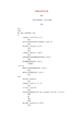 《汉魏南北朝墓志汇编》赵超整理.doc
